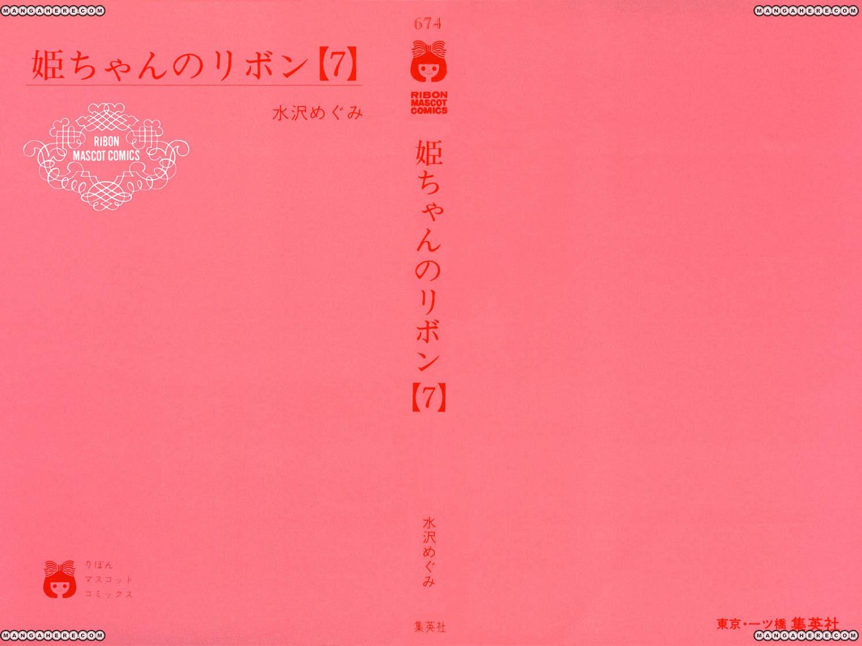 Hime-chan no Ribon 27 Page 3