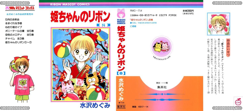 Hime-chan no Ribon 31 Page 2