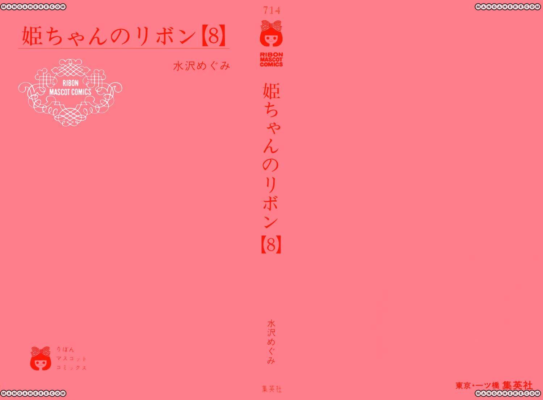 Hime-chan no Ribon 31 Page 3