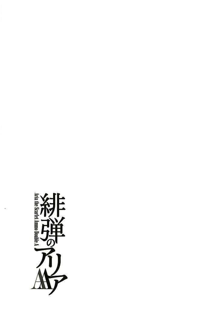 Hidan no Aria AA 4 Page 1