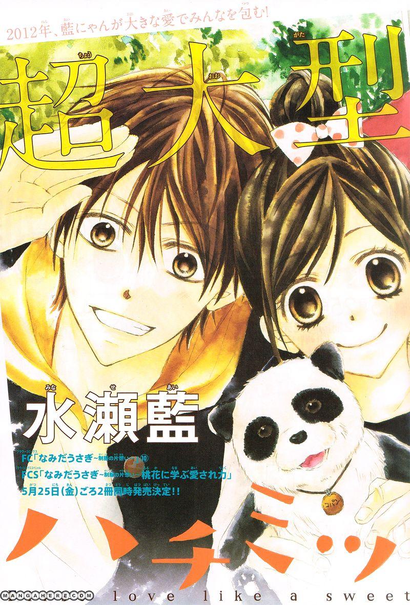 Hachimitsu ni Hatsukoi 1 Page 1