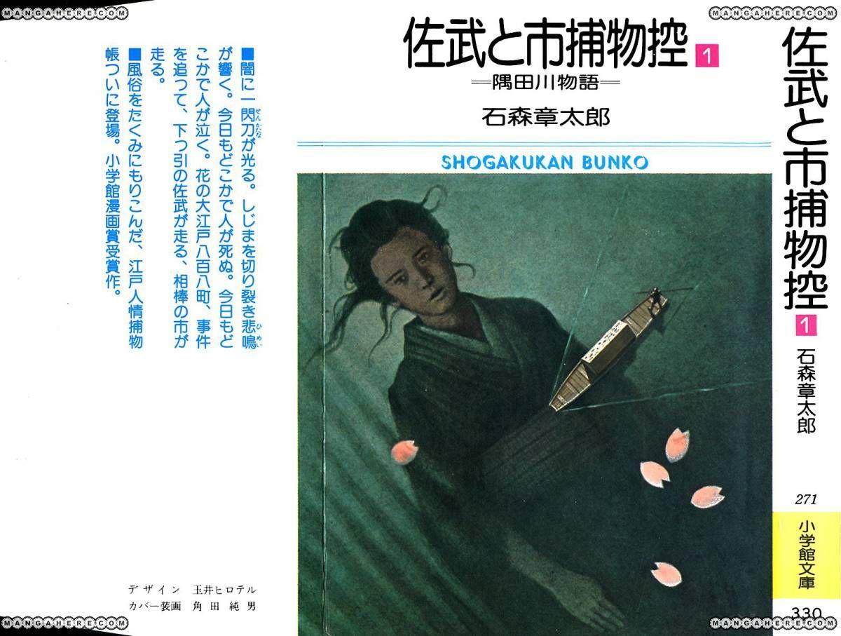 Sabu to Ichi Torimonohikae 1 Page 1