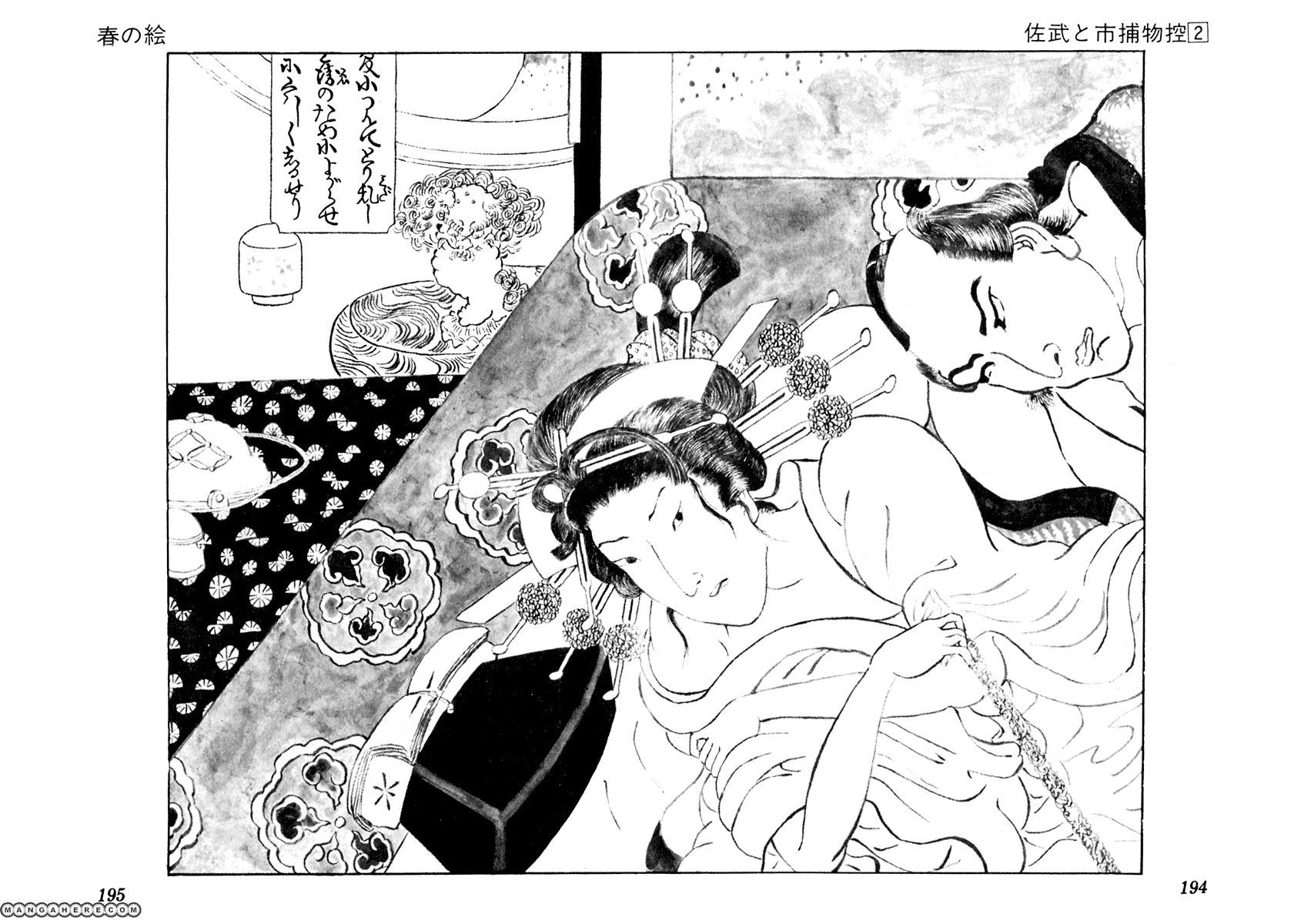 Sabu to Ichi Torimonohikae 10 Page 3