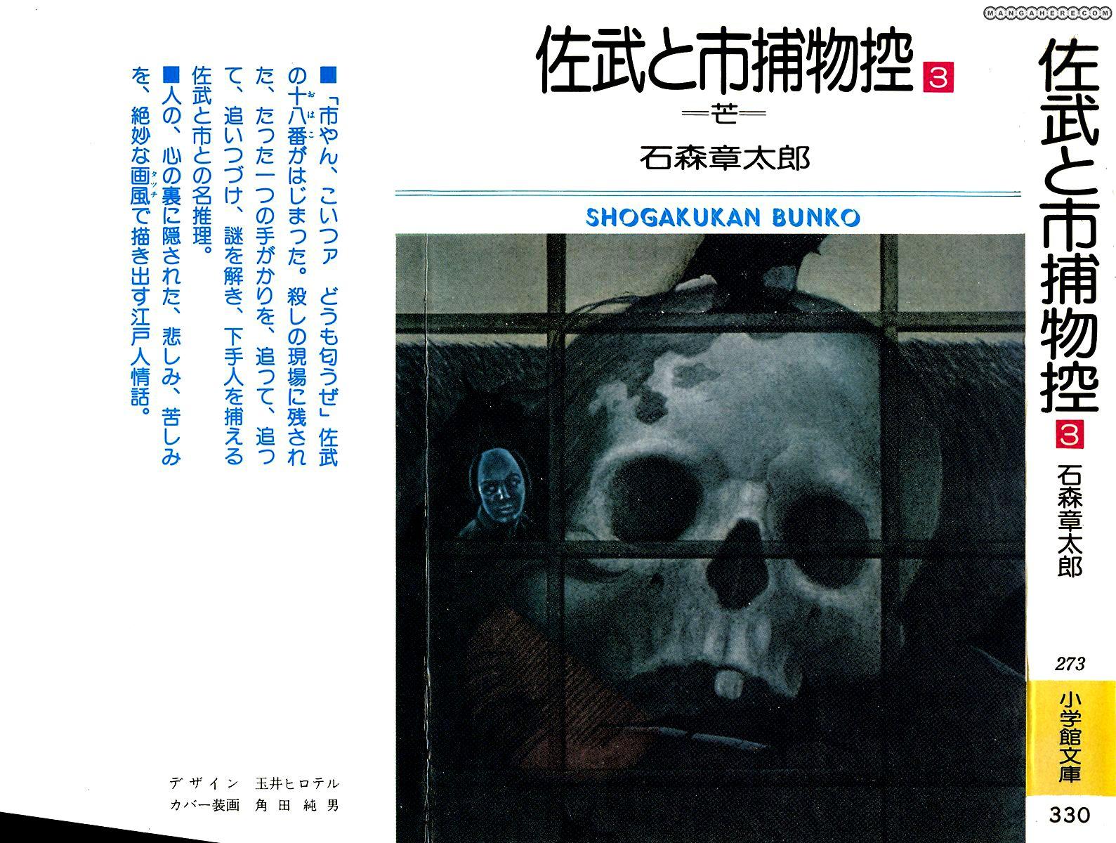 Sabu to Ichi Torimonohikae 11 Page 1