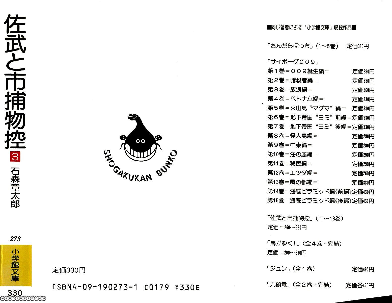 Sabu to Ichi Torimonohikae 11 Page 2