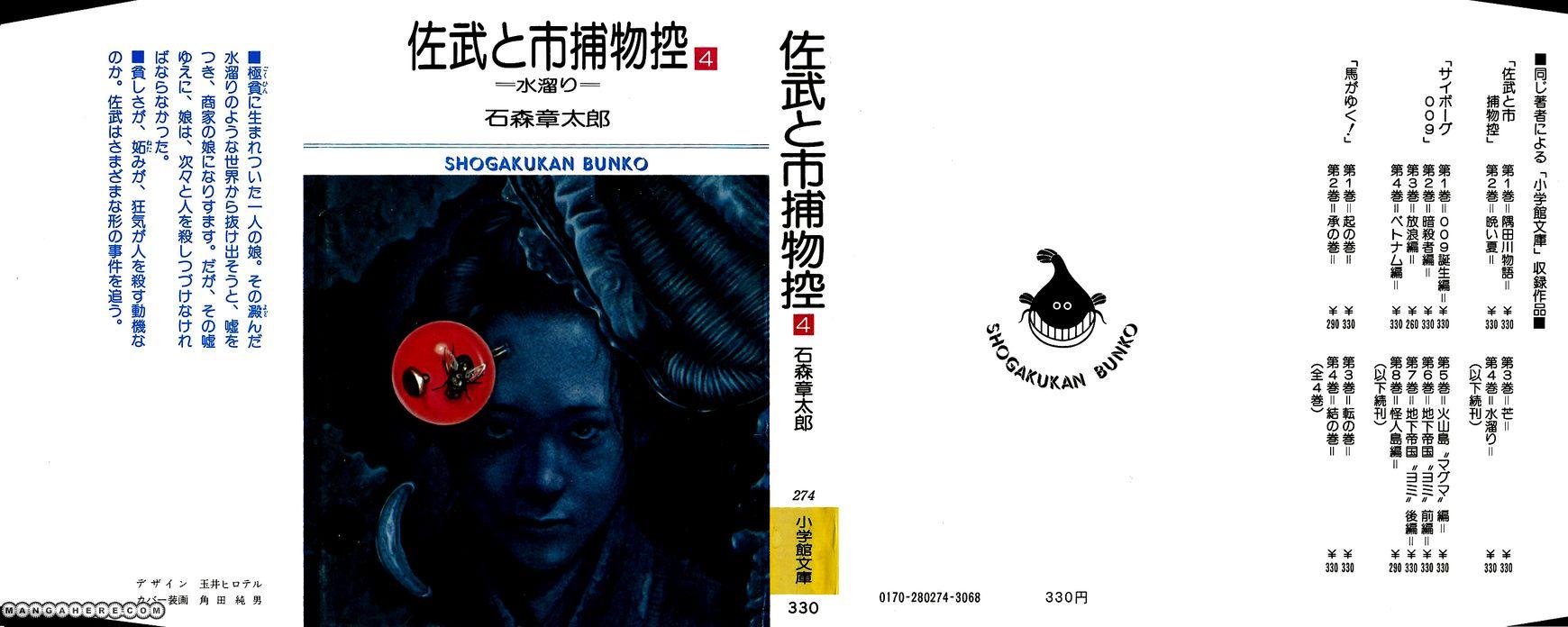 Sabu to Ichi Torimonohikae 16 Page 1