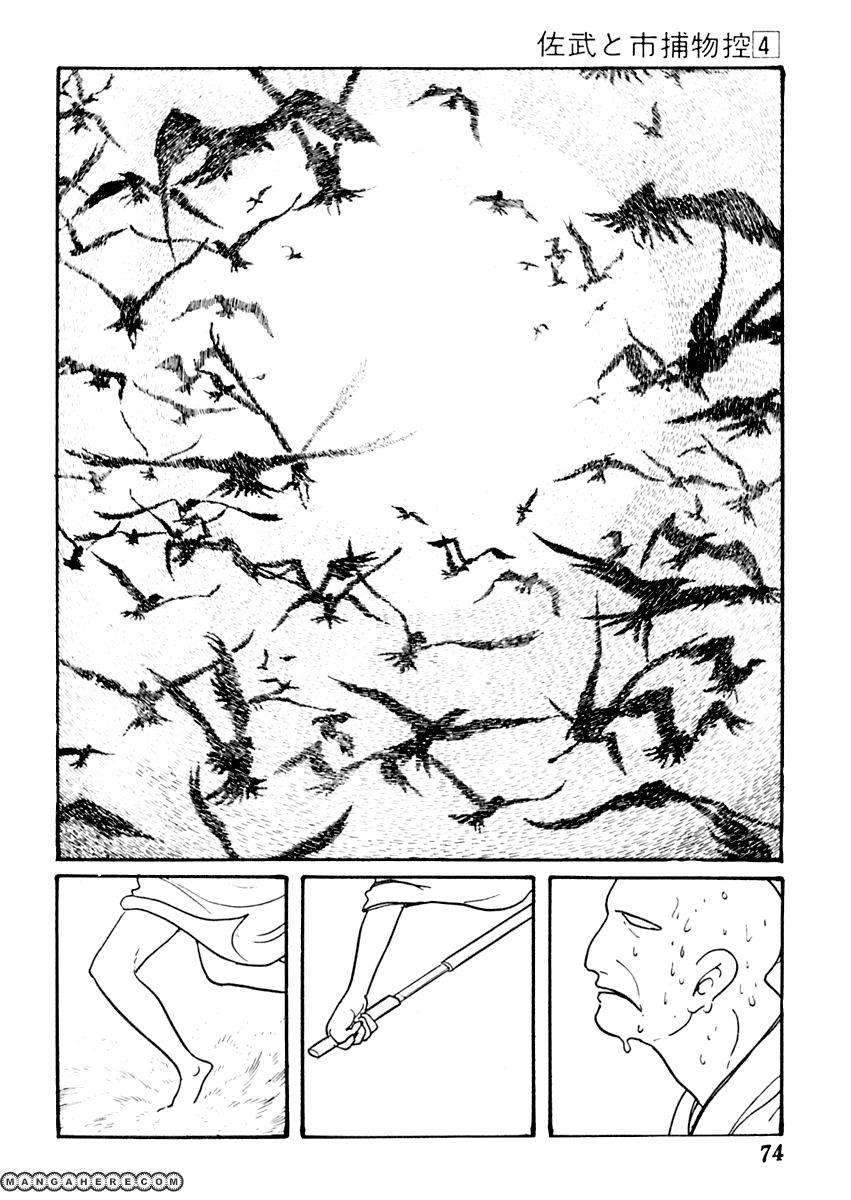 Sabu to Ichi Torimonohikae 18 Page 2
