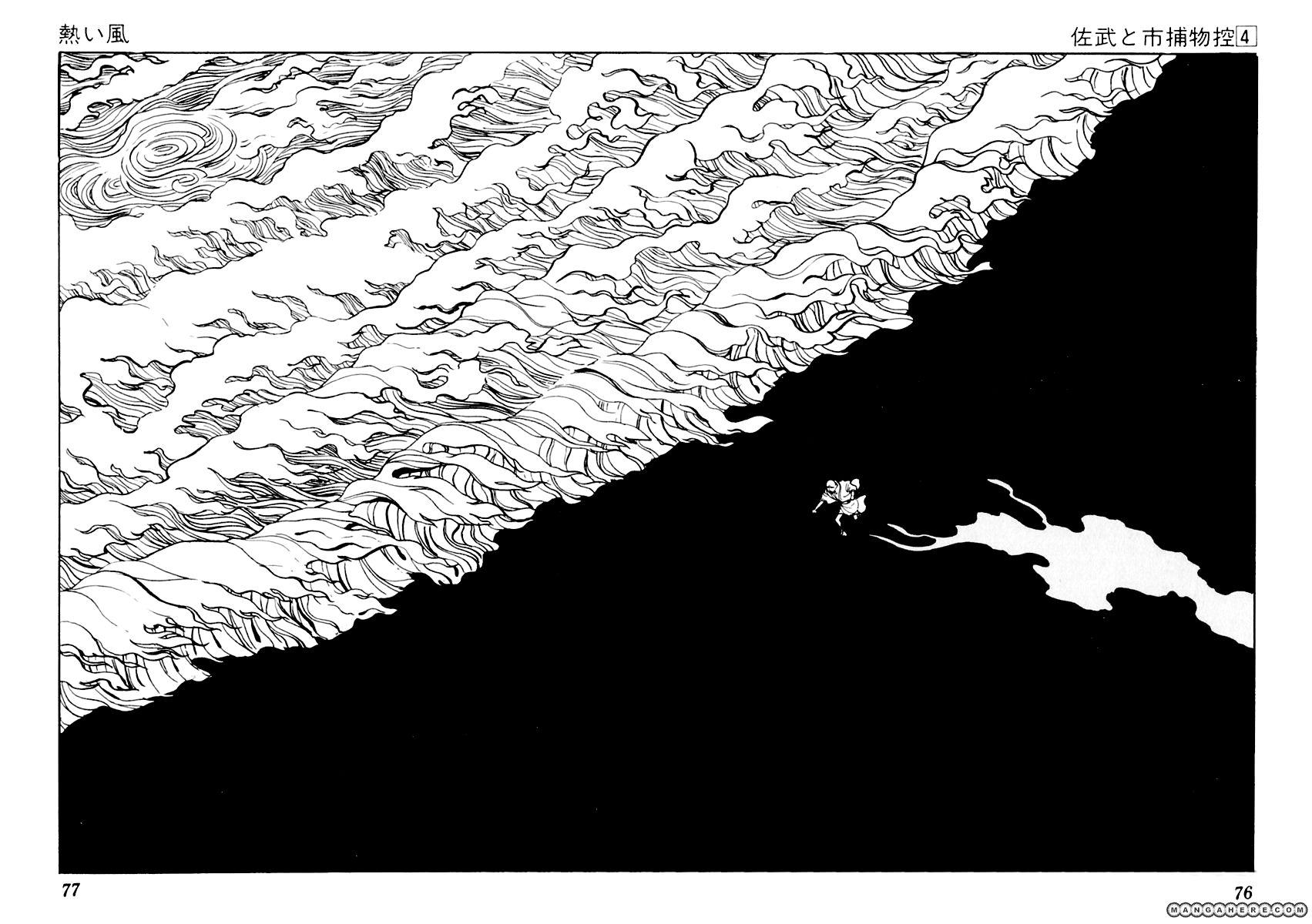 Sabu to Ichi Torimonohikae 18 Page 4