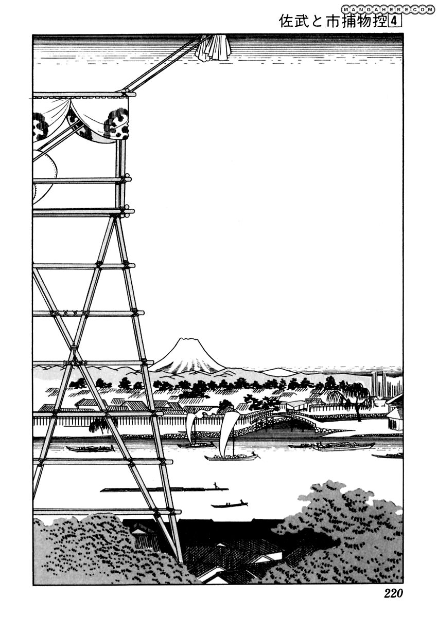 Sabu to Ichi Torimonohikae 22 Page 2