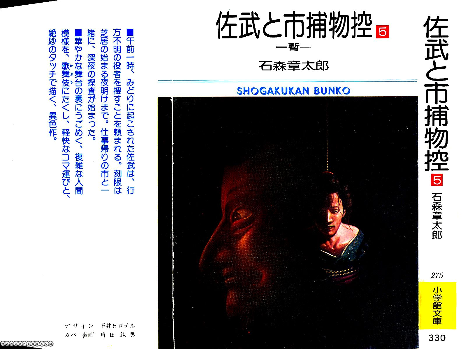 Sabu to Ichi Torimonohikae 23 Page 1