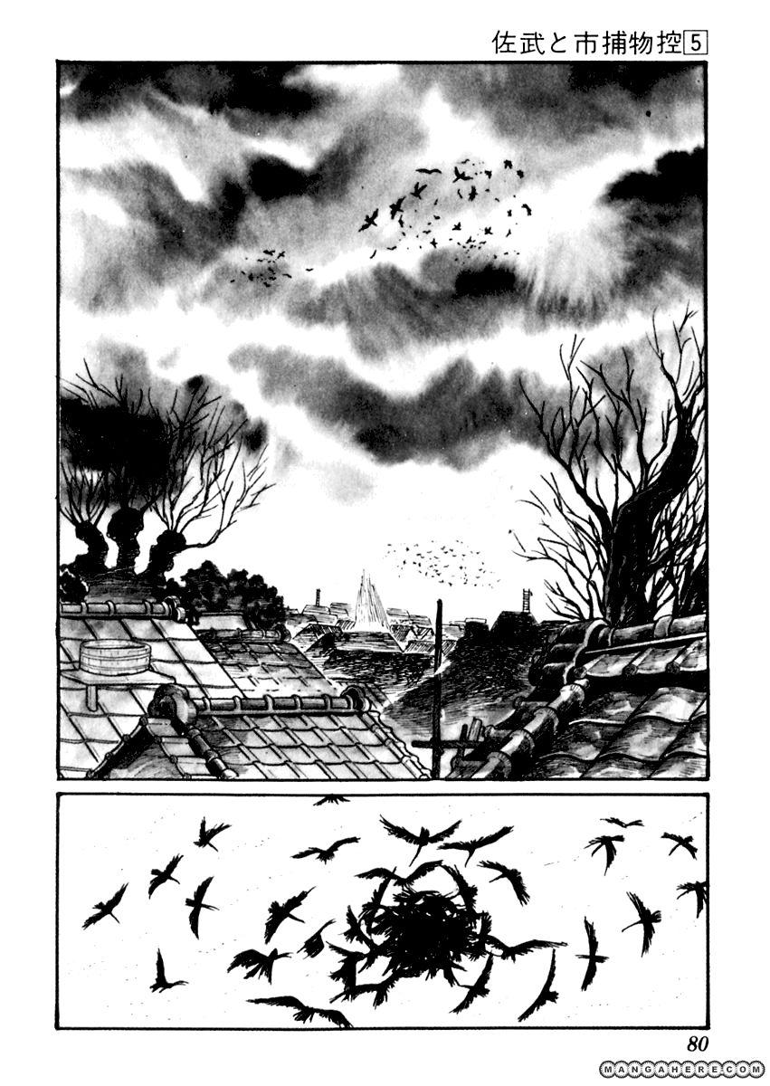 Sabu to Ichi Torimonohikae 25 Page 3
