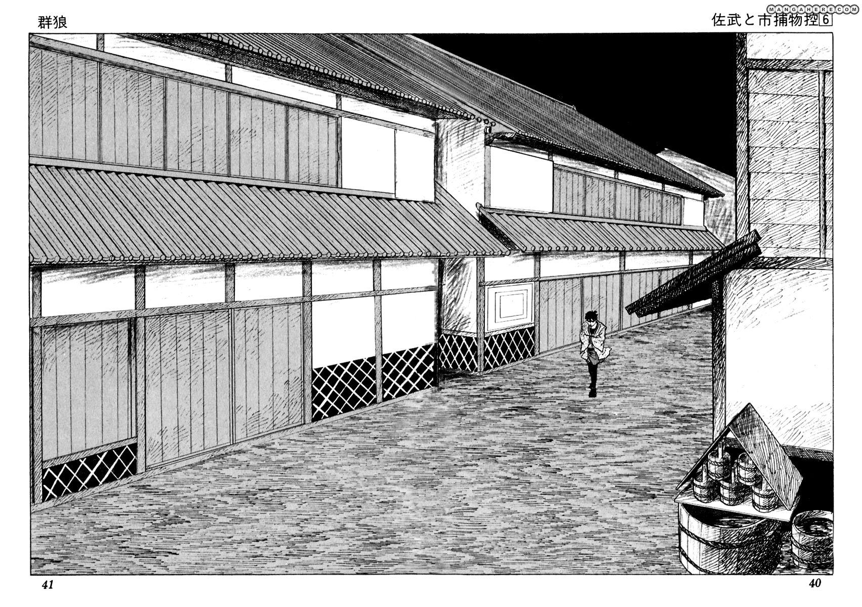 Sabu to Ichi Torimonohikae 31 Page 2