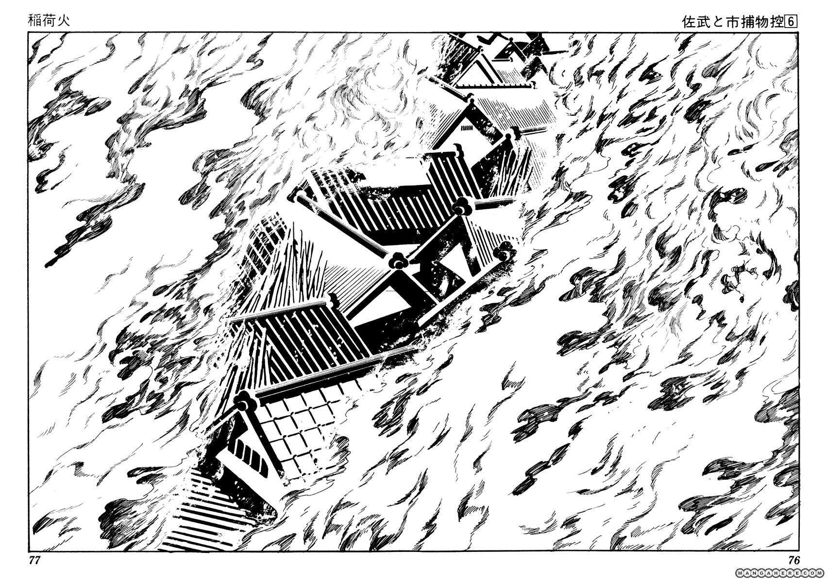 Sabu to Ichi Torimonohikae 32 Page 2
