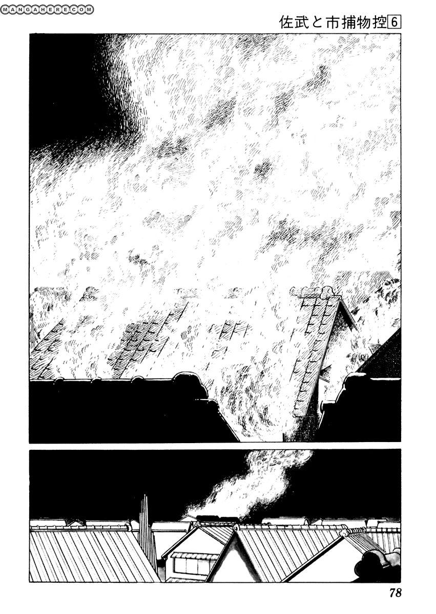 Sabu to Ichi Torimonohikae 32 Page 3