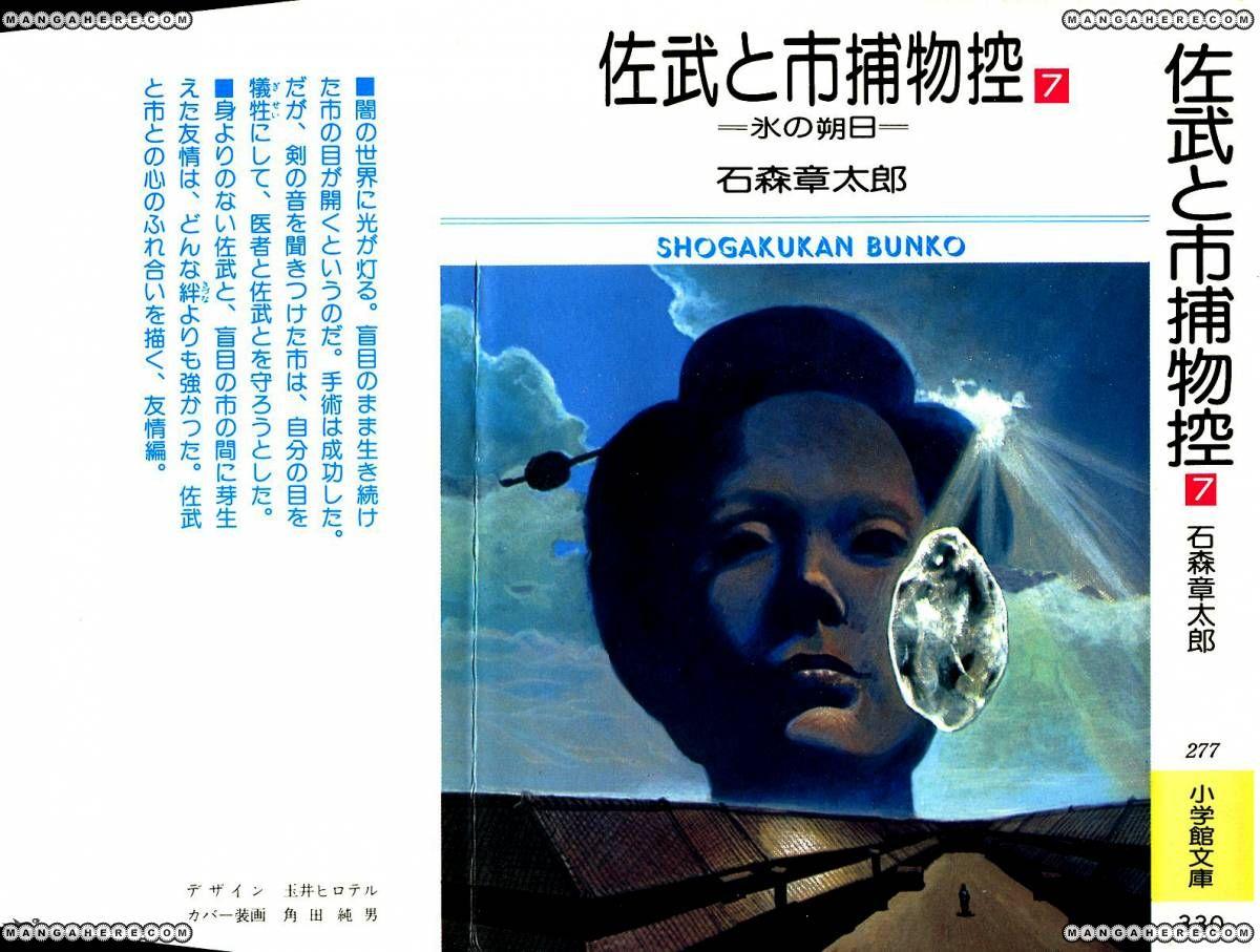 Sabu to Ichi Torimonohikae 37 Page 1
