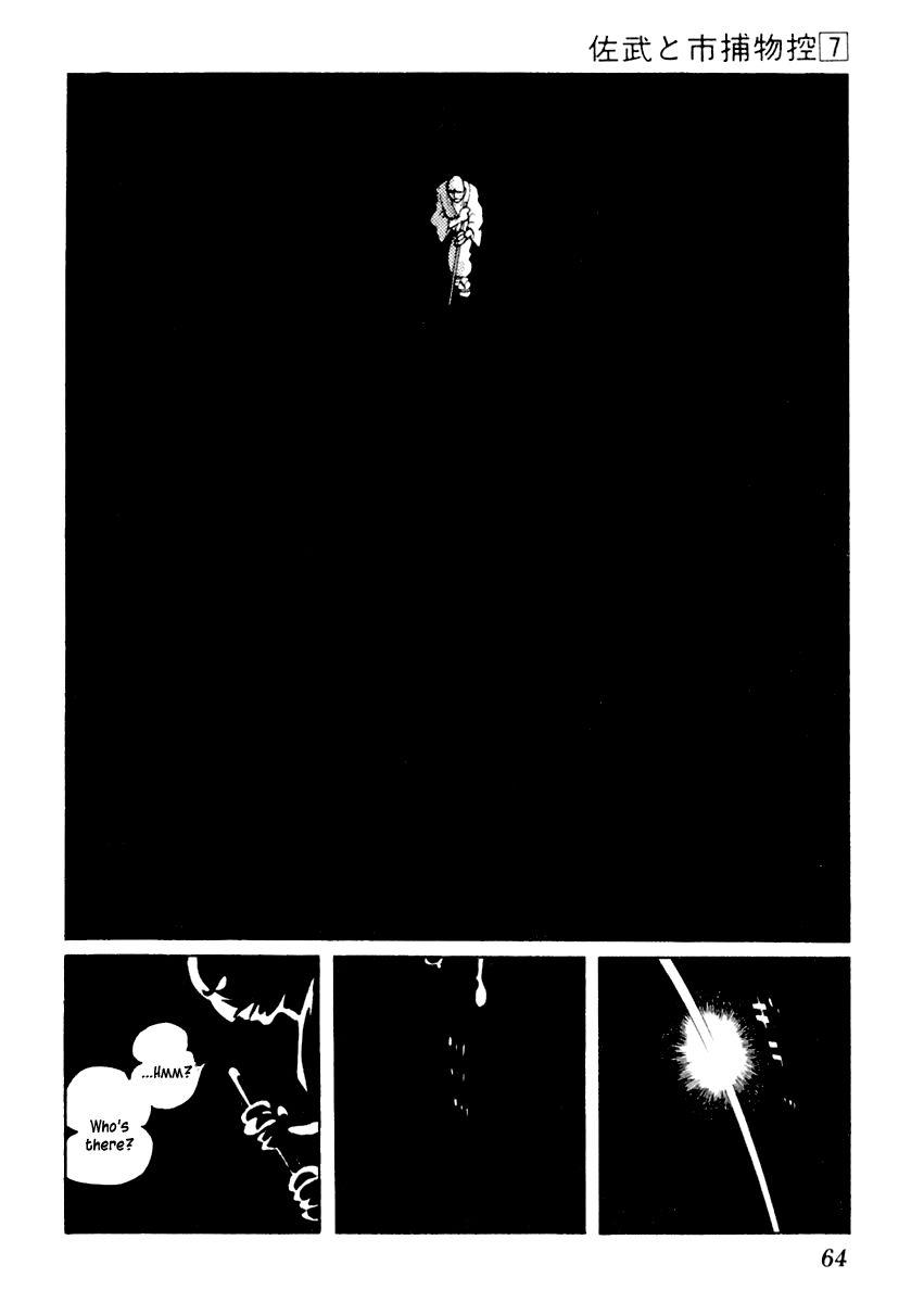 Sabu to Ichi Torimonohikae 38 Page 2
