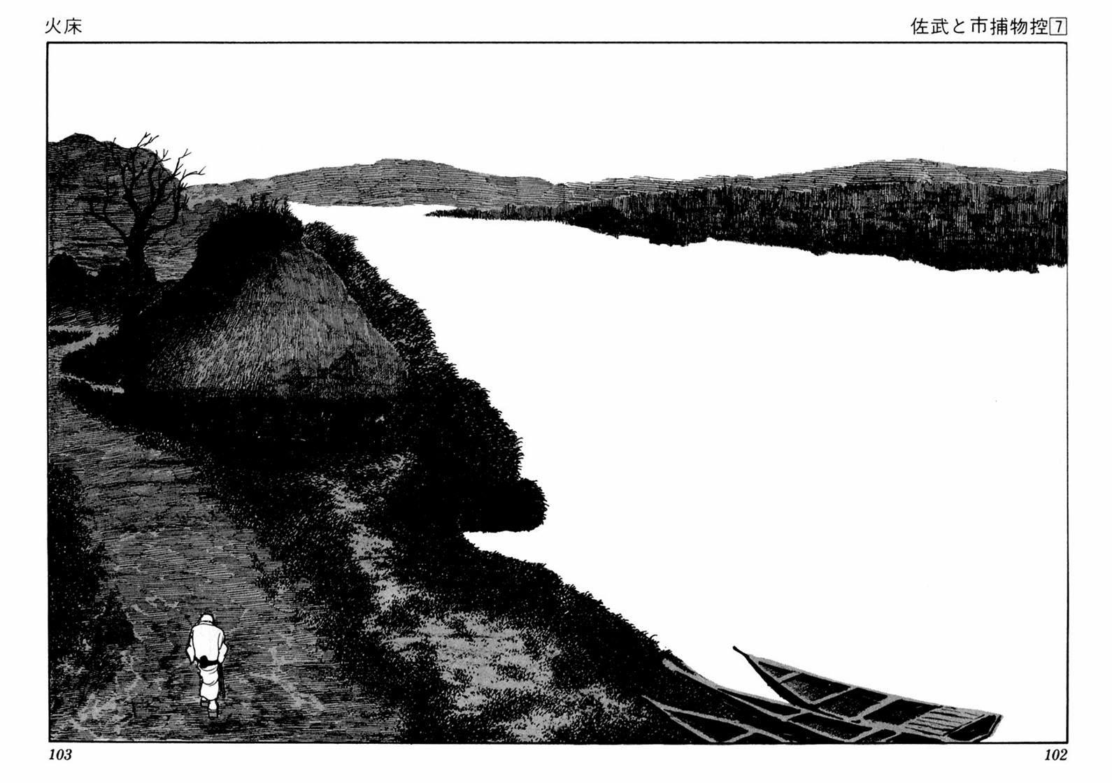 Sabu to Ichi Torimonohikae 39 Page 2