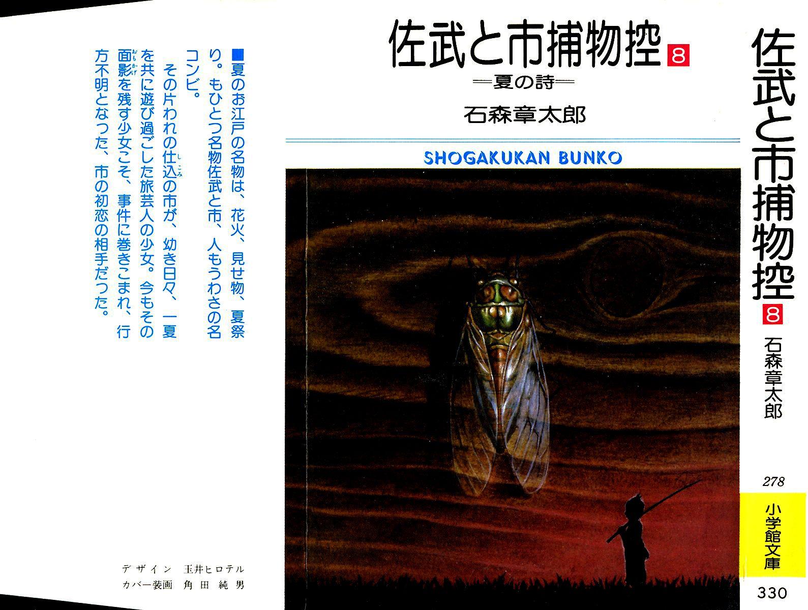 Sabu to Ichi Torimonohikae 42 Page 1