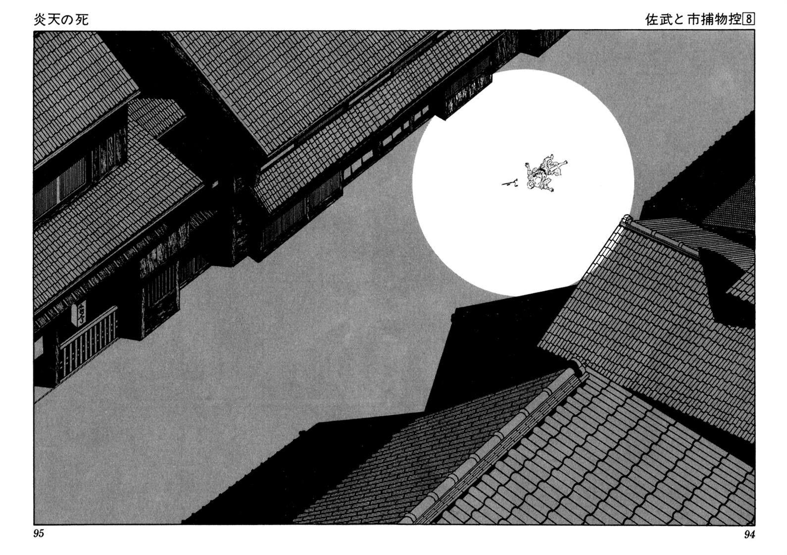 Sabu to Ichi Torimonohikae 45 Page 2