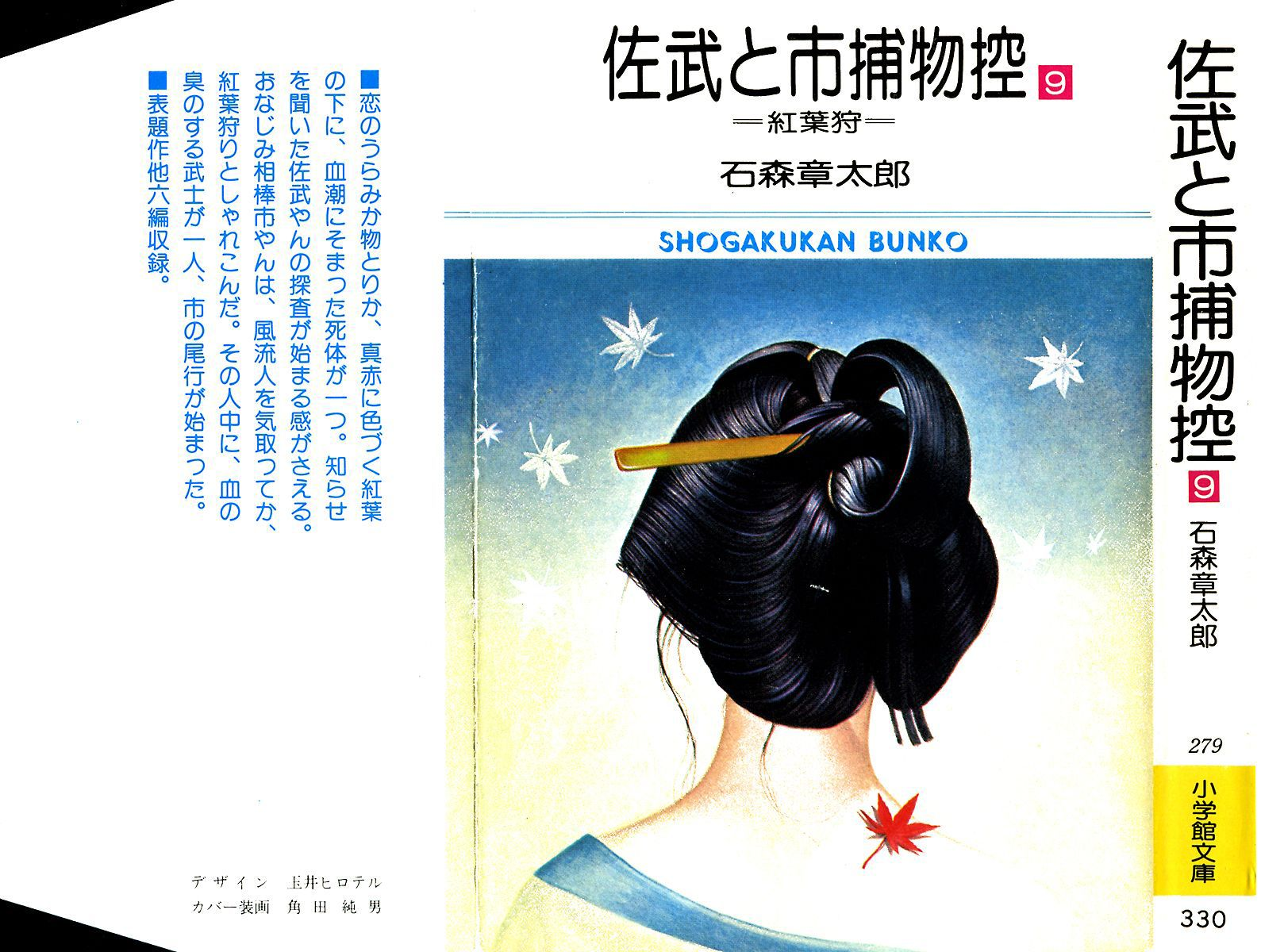 Sabu to Ichi Torimonohikae 50 Page 1