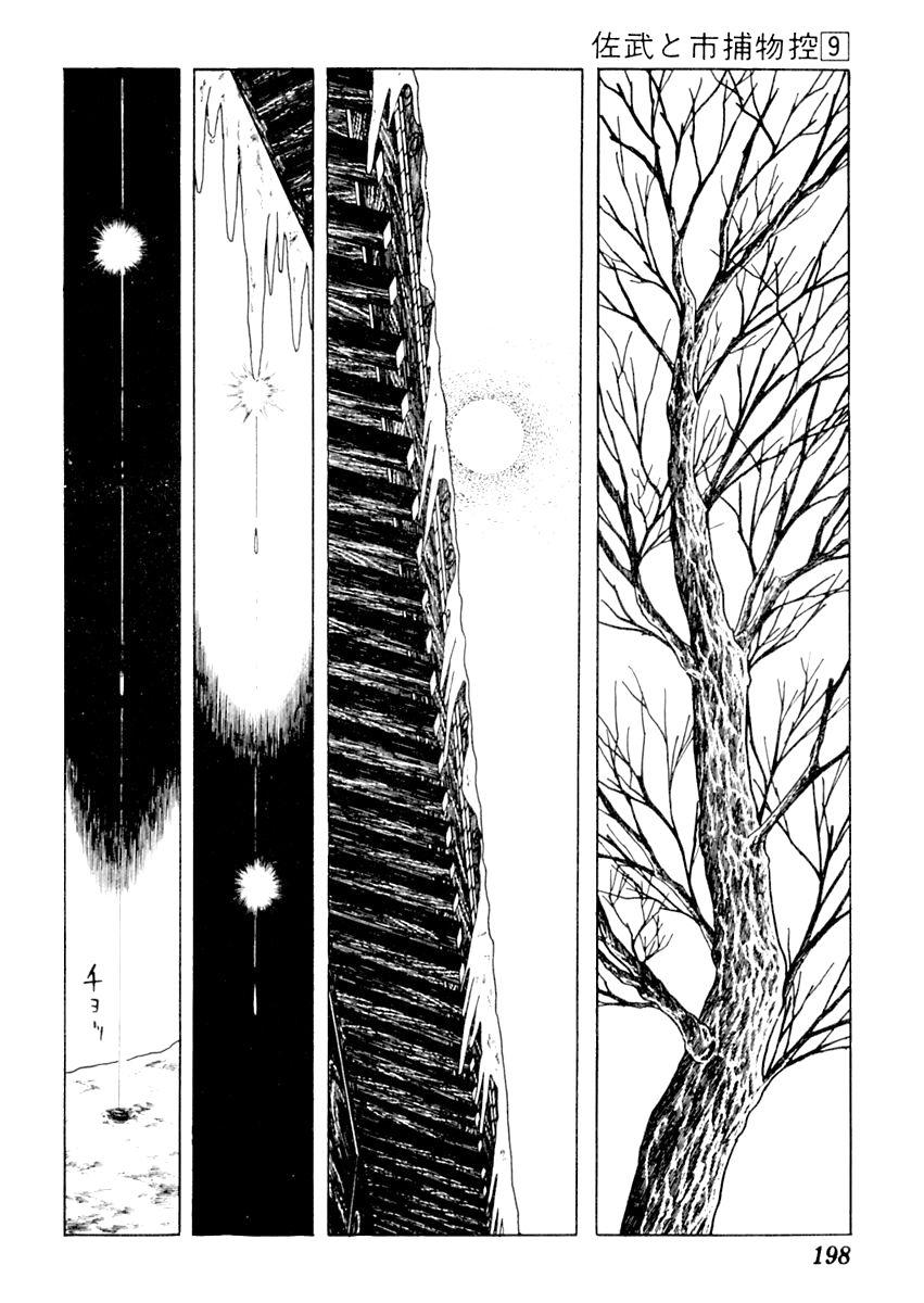 Sabu to Ichi Torimonohikae 55 Page 2