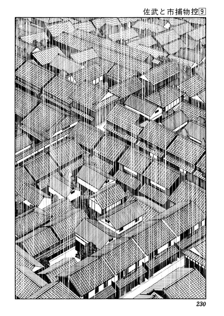Sabu to Ichi Torimonohikae 56 Page 2