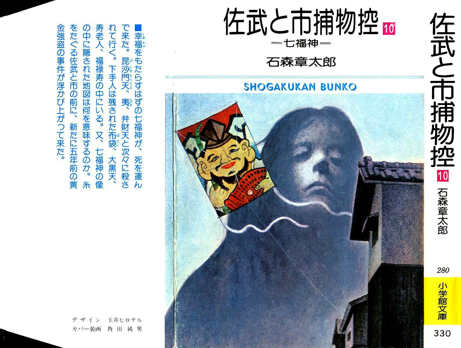 Sabu to Ichi Torimonohikae 57 Page 1