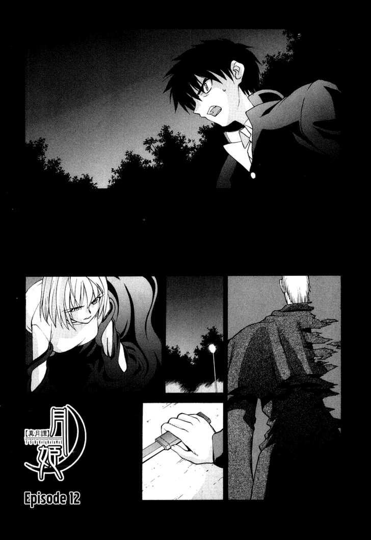 Shingetsutan Tsukihime 12 Page 1