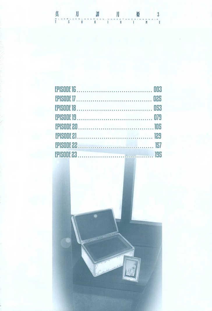 Shingetsutan Tsukihime 16 Page 2