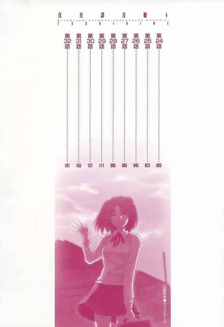 Shingetsutan Tsukihime 24 Page 2
