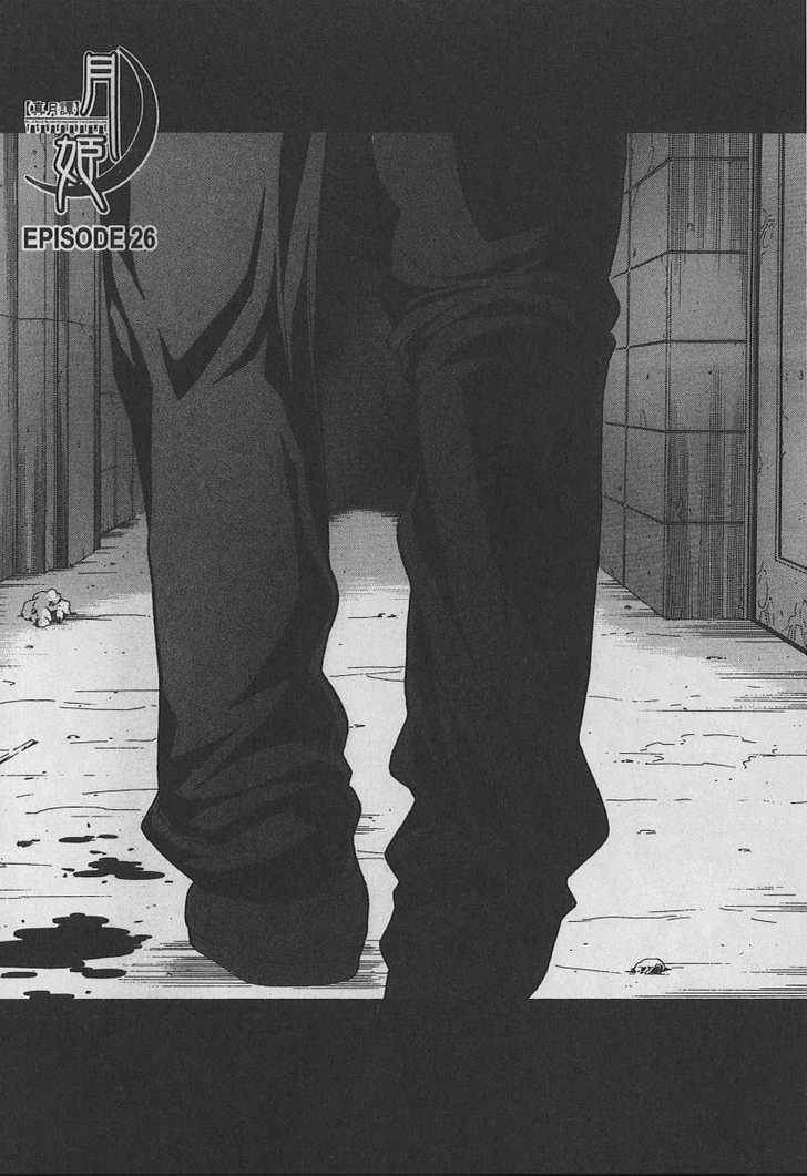 Shingetsutan Tsukihime 26 Page 1