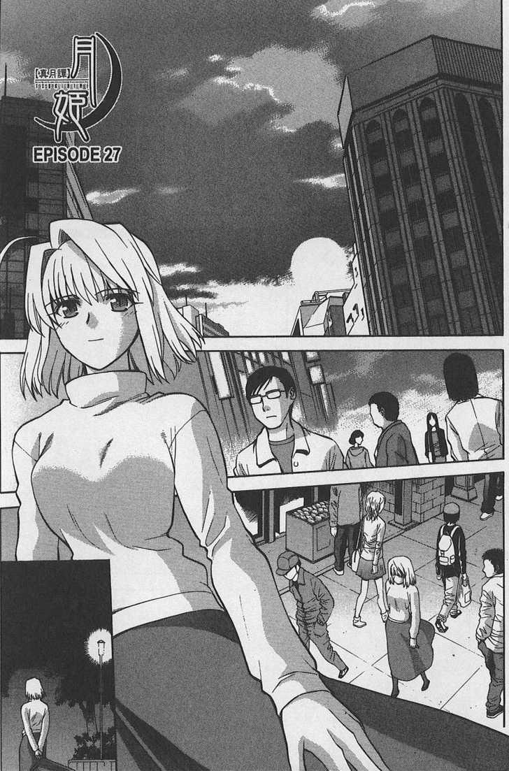 Shingetsutan Tsukihime 27 Page 1