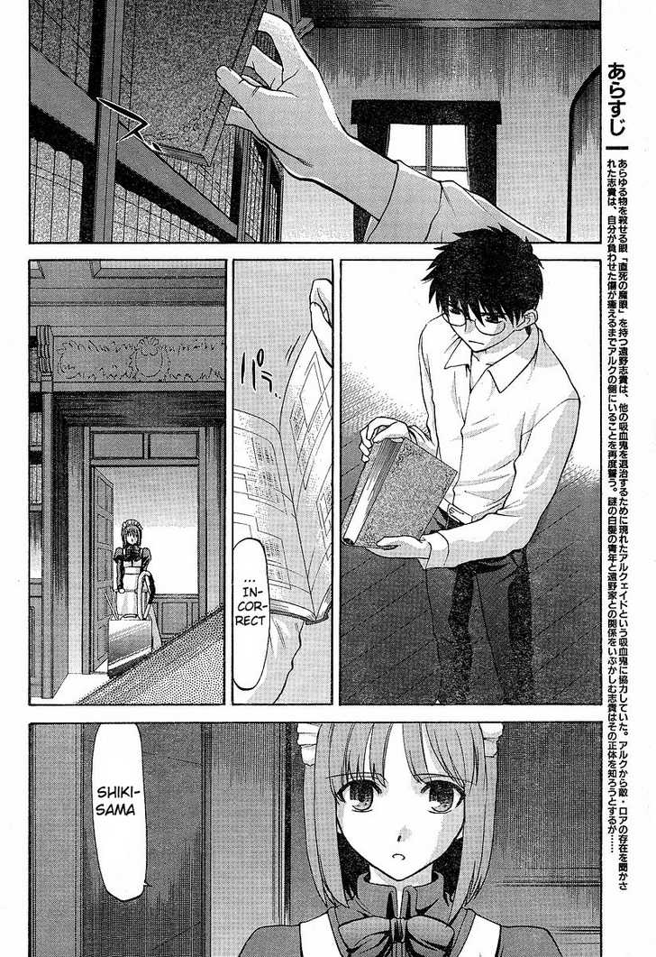 Shingetsutan Tsukihime 35 Page 2