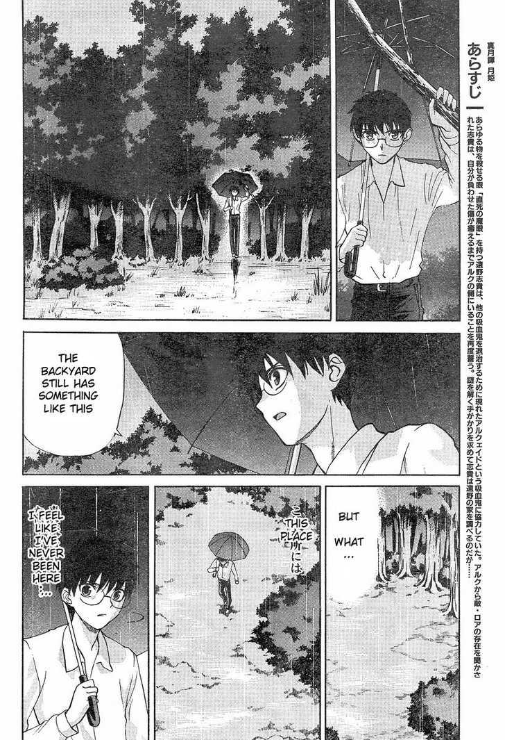 Shingetsutan Tsukihime 36 Page 2
