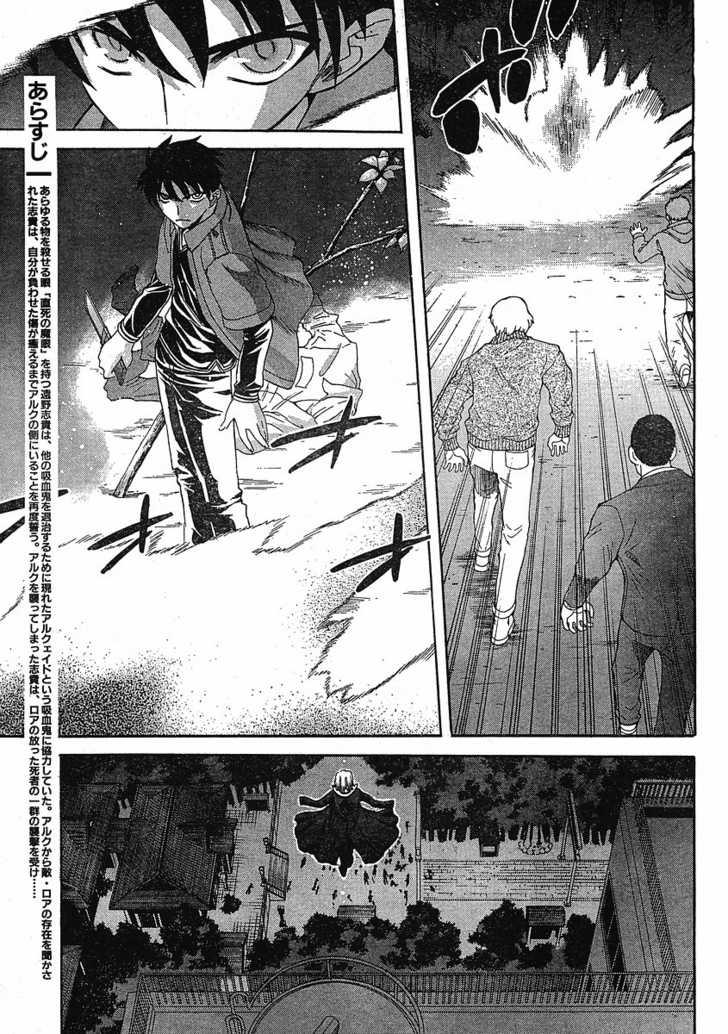 Shingetsutan Tsukihime 45 Page 3