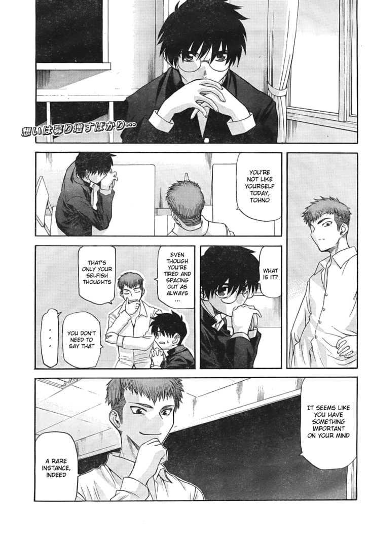 Shingetsutan Tsukihime 50 Page 1