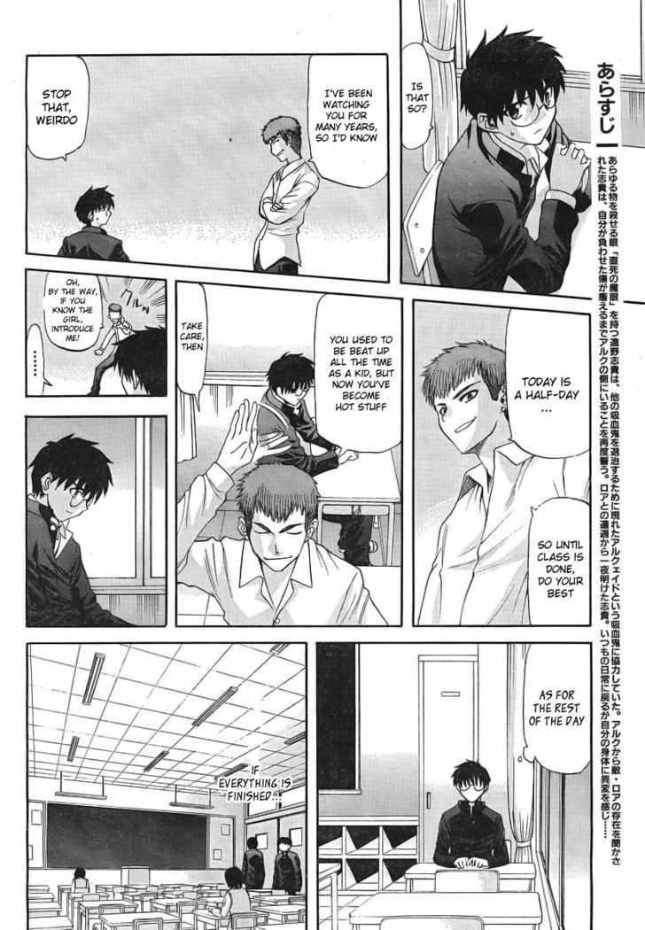 Shingetsutan Tsukihime 50 Page 2
