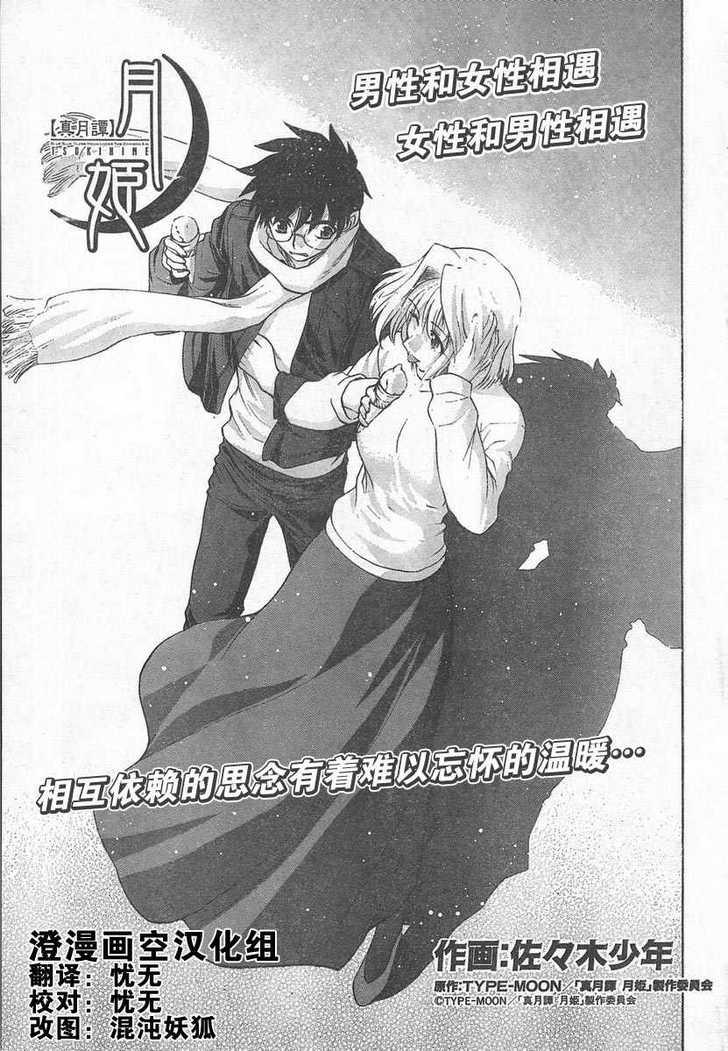 Shingetsutan Tsukihime 51 Page 1