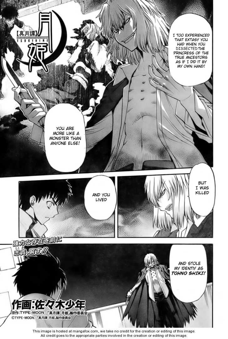 Shingetsutan Tsukihime 61 Page 2