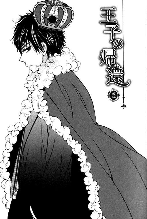 Ouji no Kikan 1 Page 1