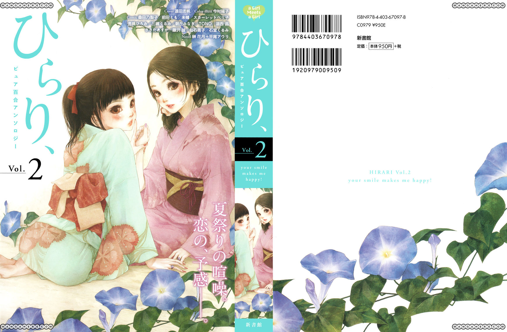Asagao to Kase-san 1 Page 2