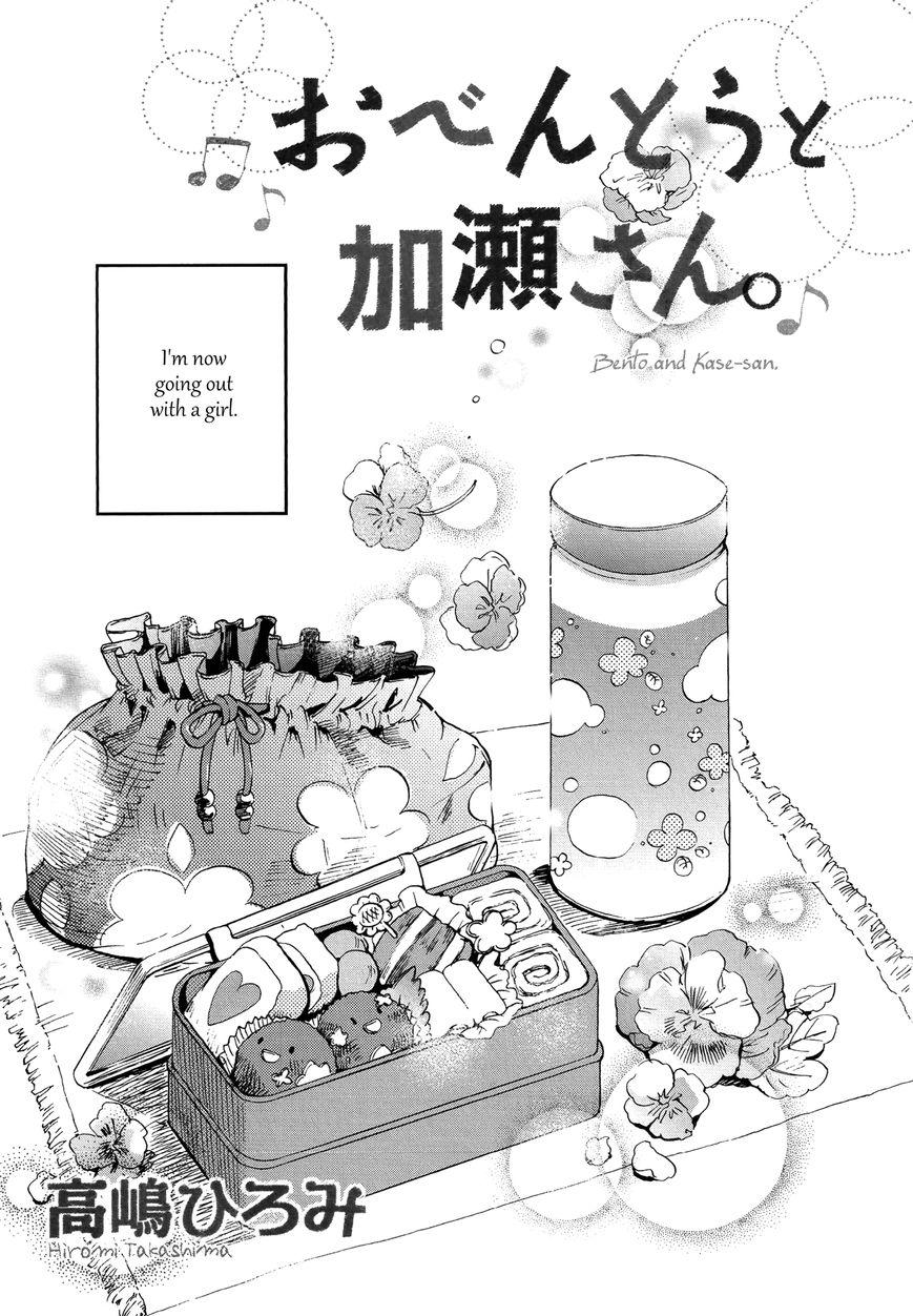 Asagao to Kase-san 7 Page 1