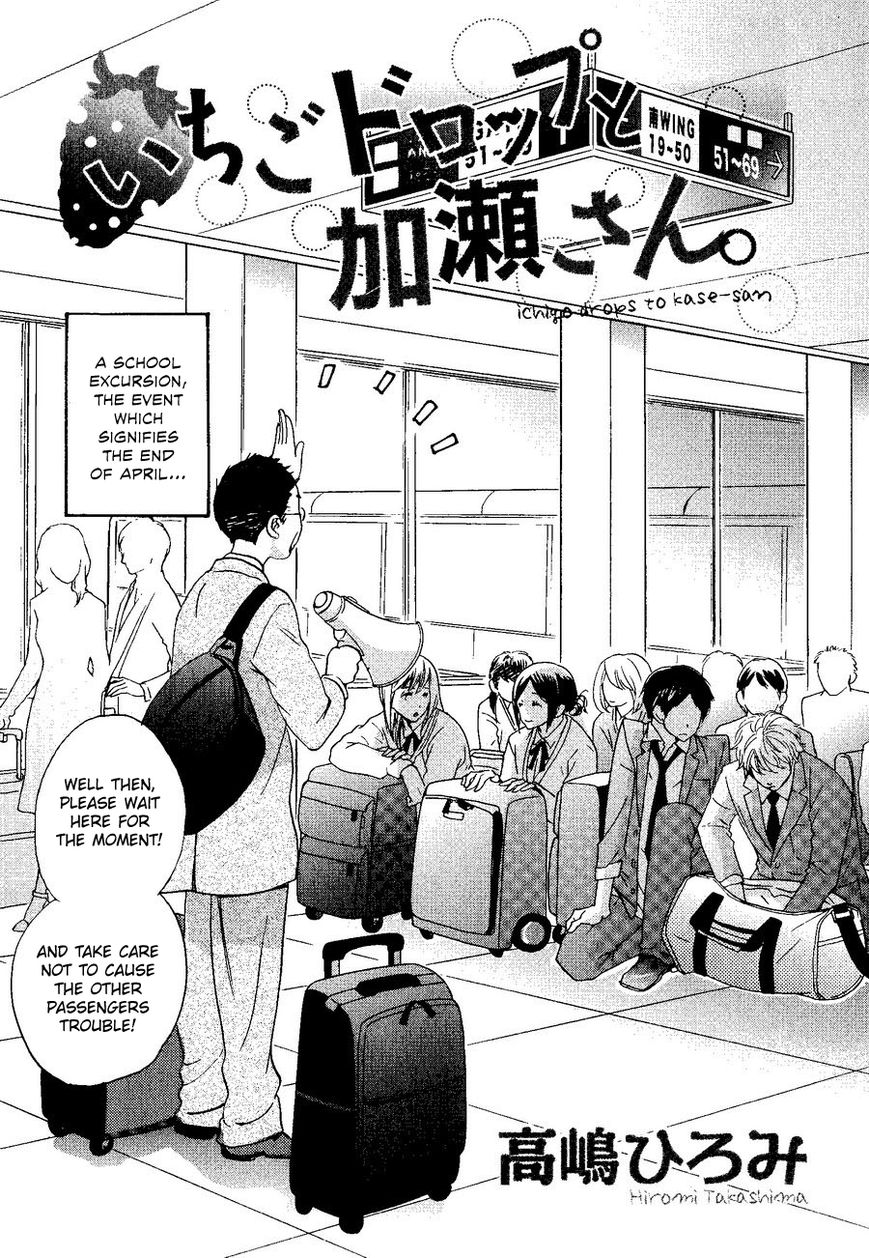 Asagao to Kase-san 8 Page 1