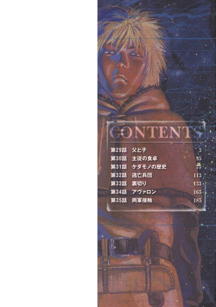 Vinland Saga 29 Page 1