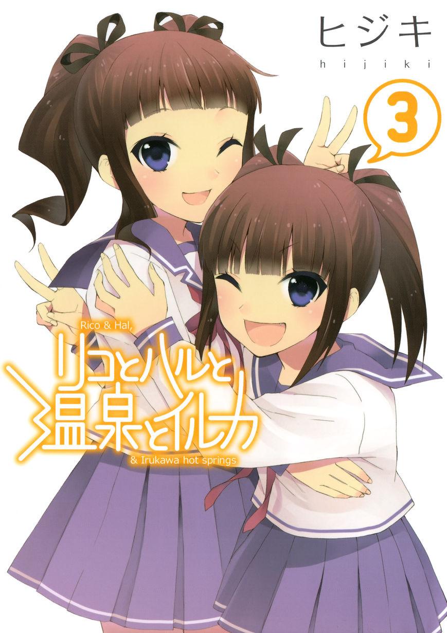 Riko to Haru to Onsen to Iruka 14 Page 1