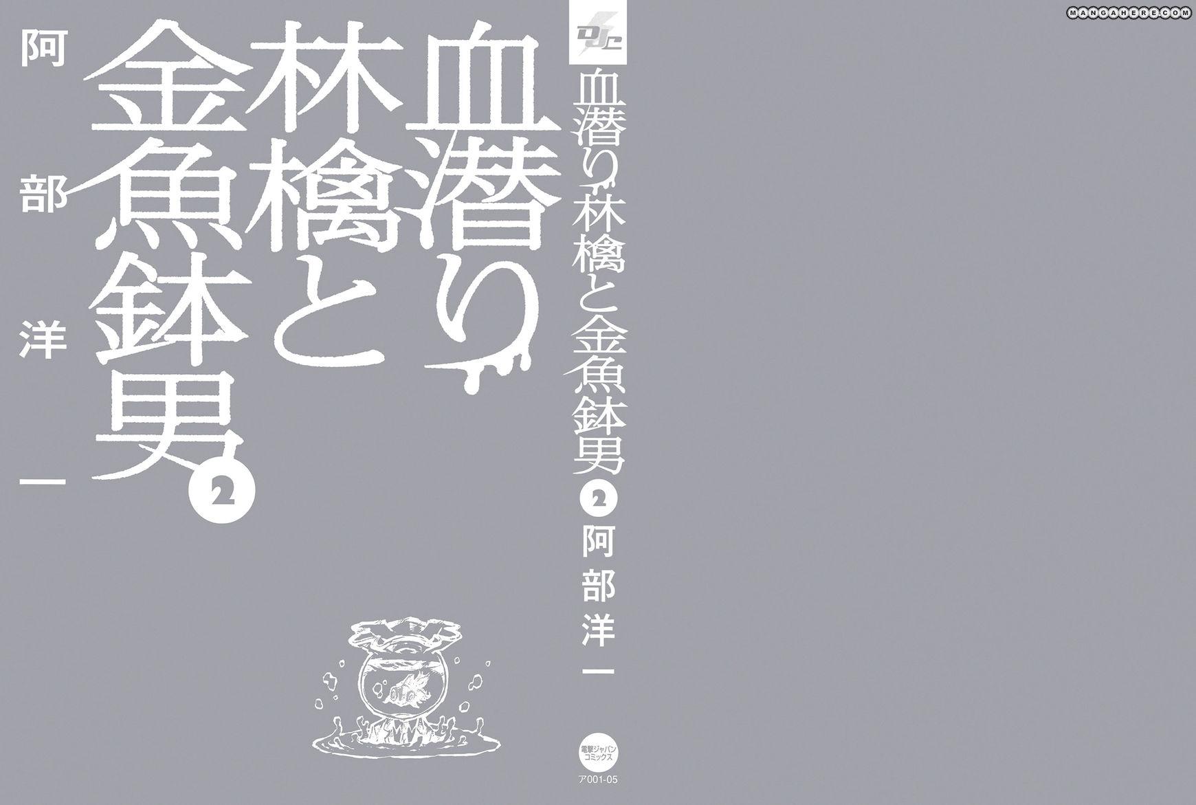 Chimoguri Ringo to Kingyobachi Otoko 8 Page 3