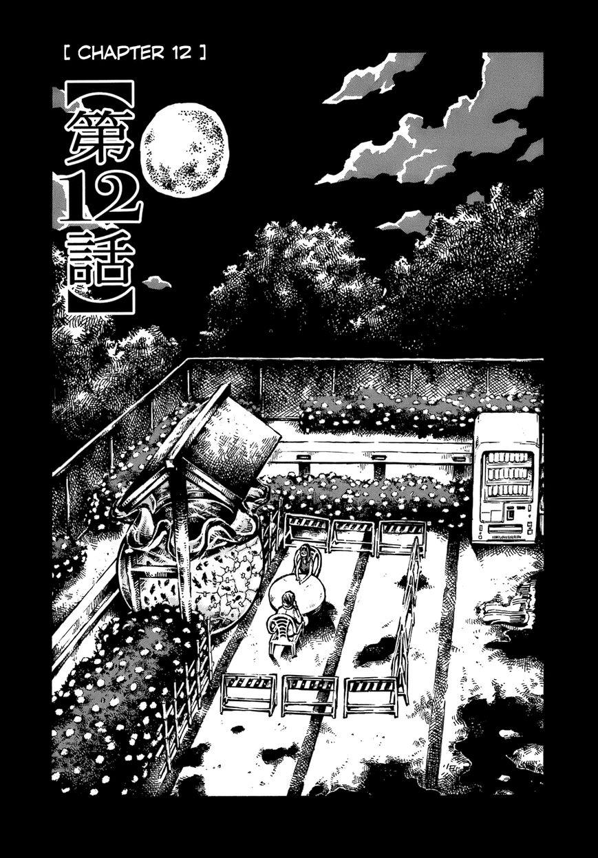 Chimoguri Ringo to Kingyobachi Otoko 12 Page 1