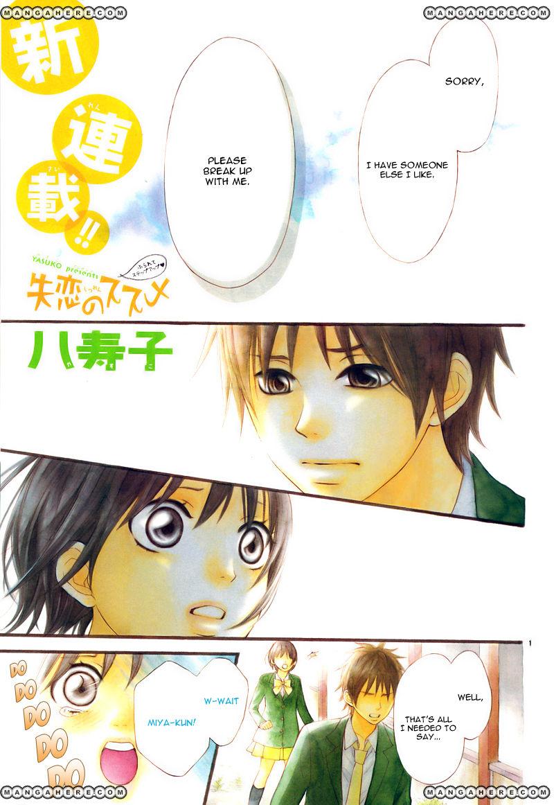 Shitsuren no Susume 1 Page 1