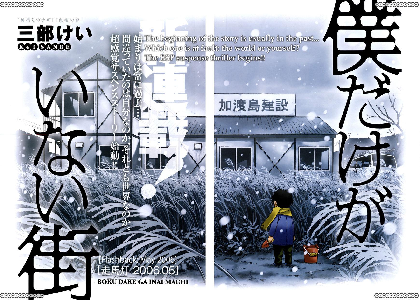 Boku dake ga Inai Machi 1 Page 2