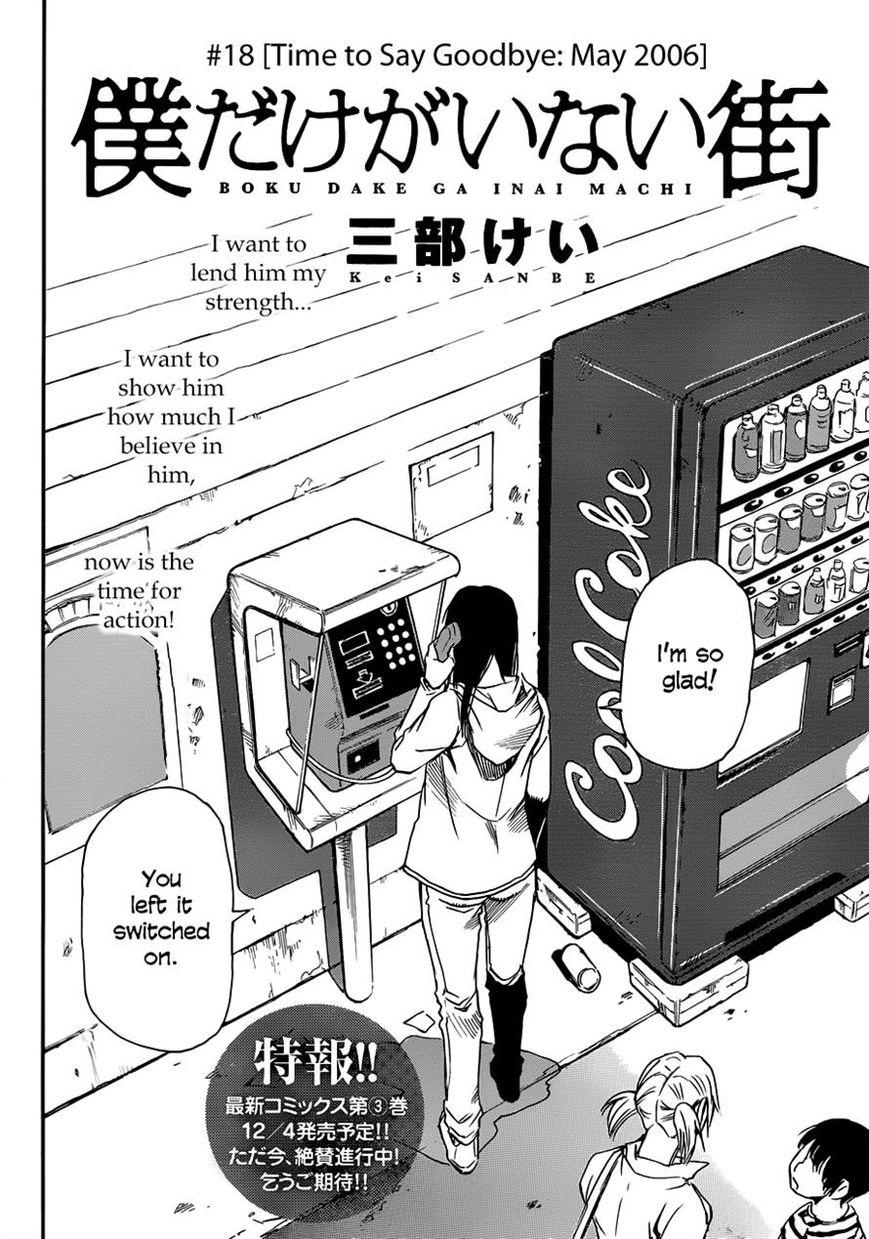 Boku dake ga Inai Machi 18 Page 2